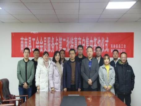 我公司参加县总工会举行的第二批特惠商户集中签约仪式