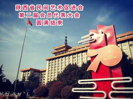 鹿城水晶助力陕西省民间艺术促进会第二届会员代表大会圆满召开