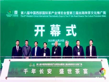 品商南鹿茗,赏鹿城水晶。第八届中国西部国际茶产业博览会精彩纷呈。
